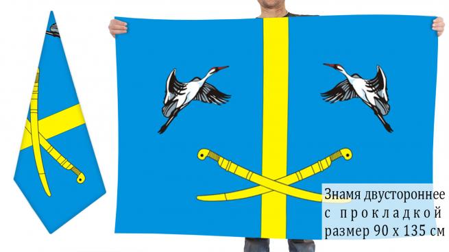 Двусторонний флаг Верхнедонского района