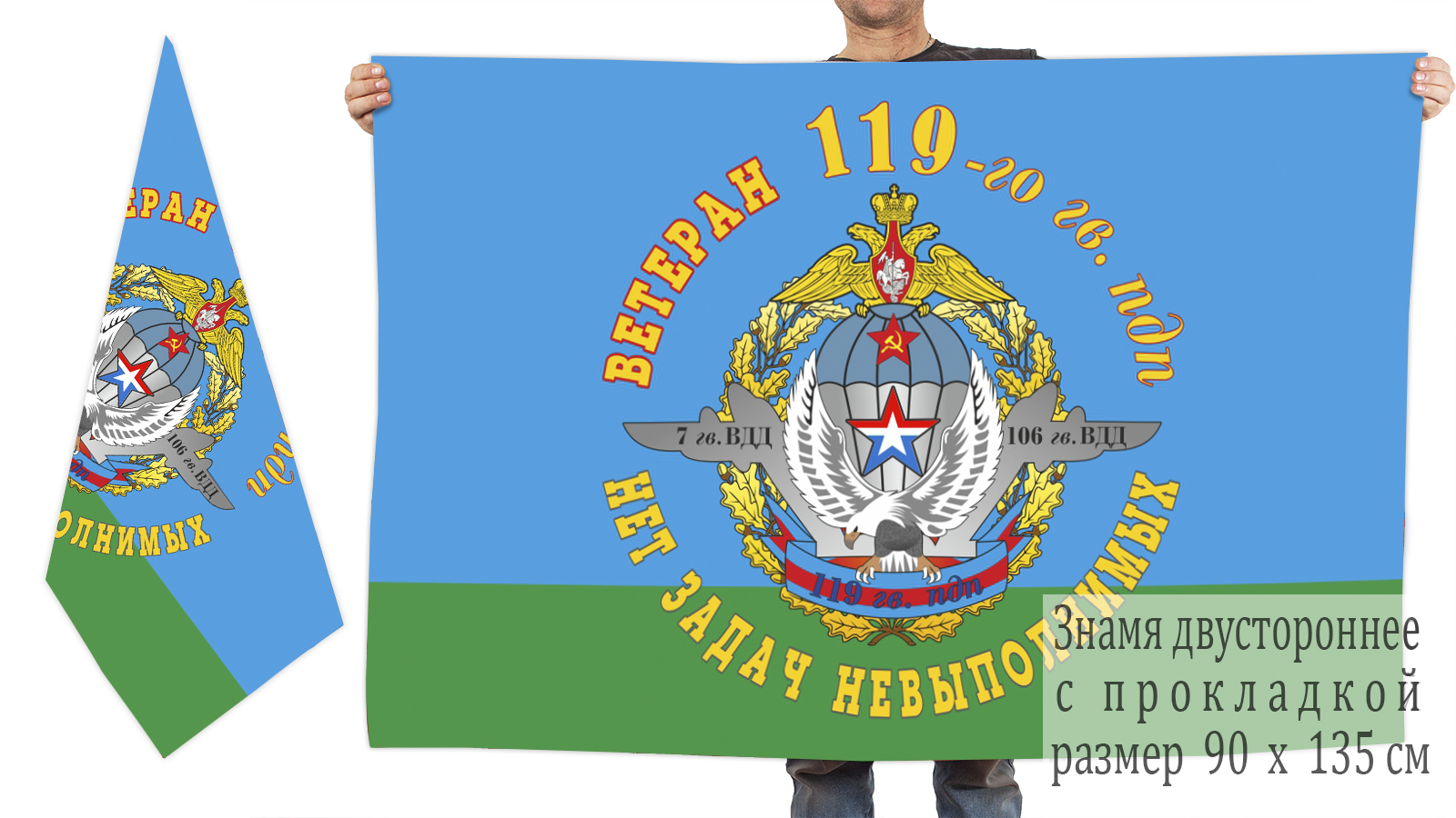 Двусторонний флаг Ветеран 119-го Гв. ПДП заказать с доставкой