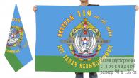 Двусторонний флаг Ветеран 119-го Гв. ПДП