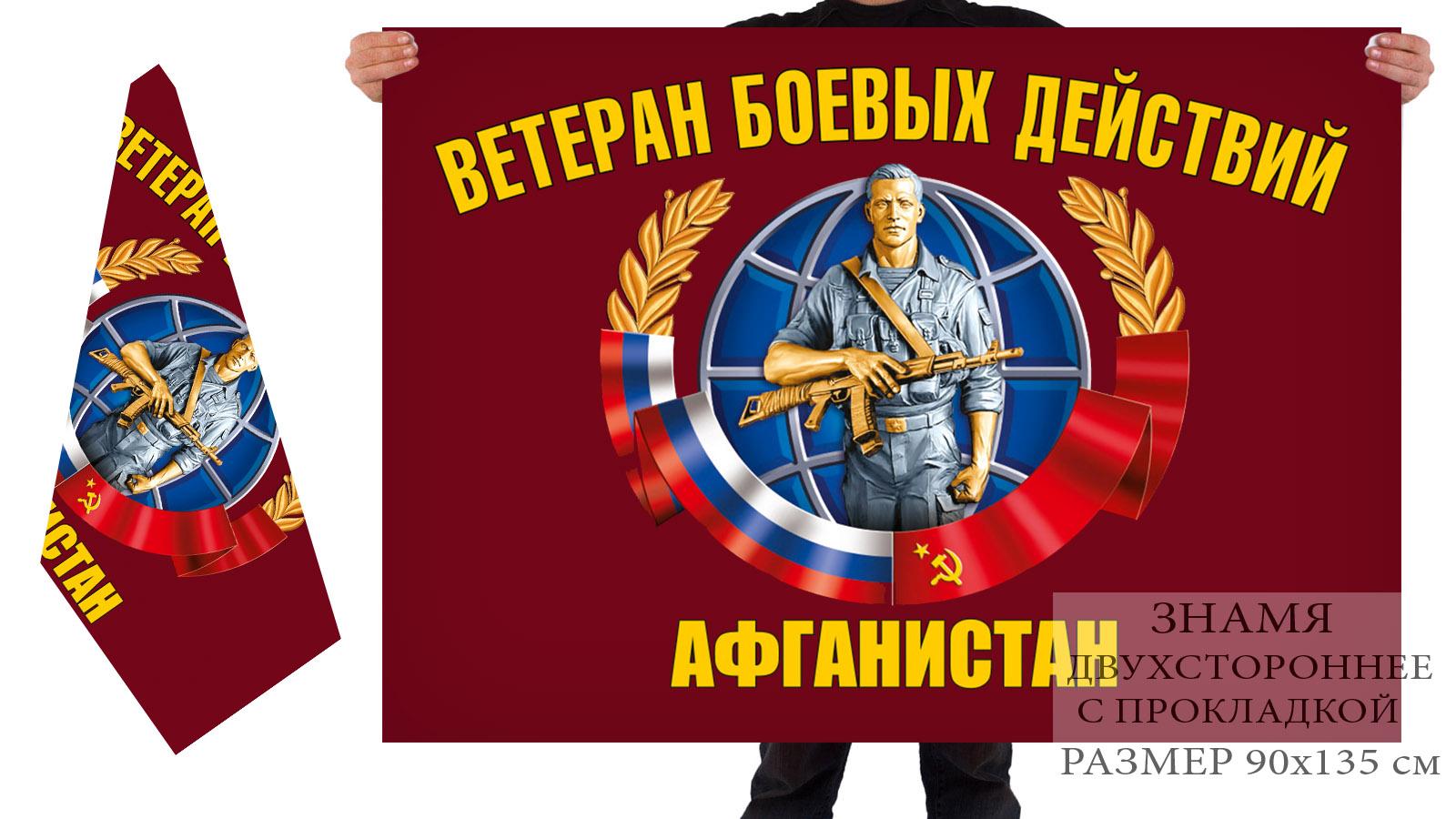 "Двусторонний флаг ""Ветеран БД"" Афганистан"
