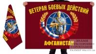 Двусторонний флаг Ветеран БД Афганистан