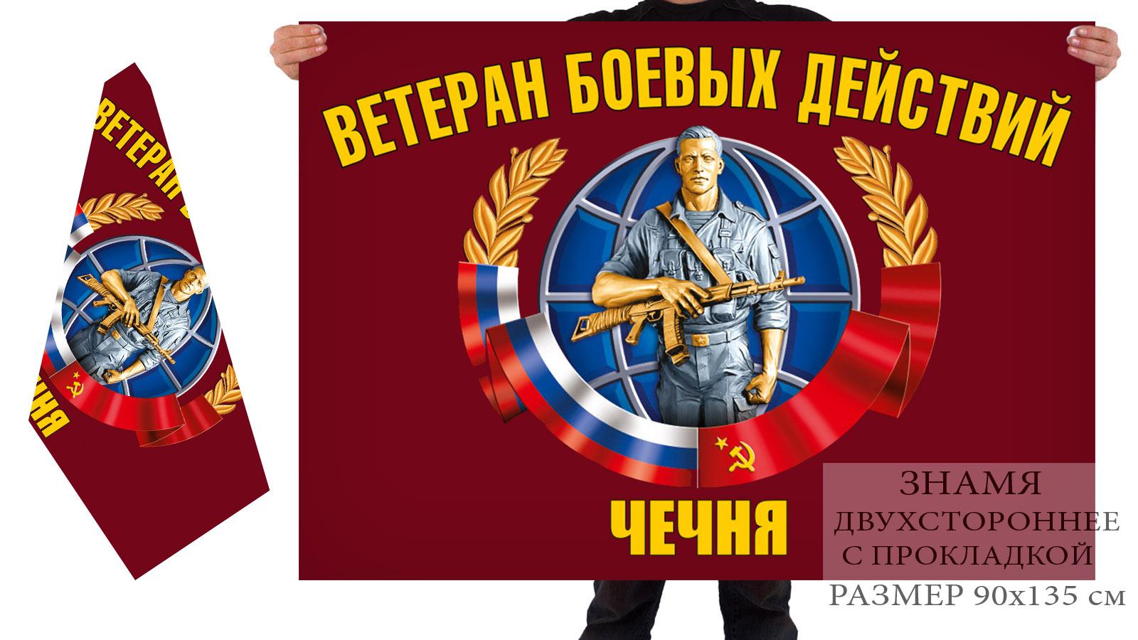 """Двусторонний флаг """"Ветеран БД"""" Чечня"""