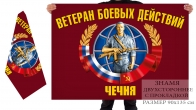 Двусторонний флаг Ветеран БД Чечня