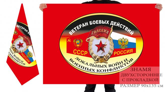 Двусторонний флаг «Ветеран боевых действий, локальных войн и военных конфликтов»