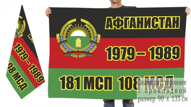 Двусторонний флаг ветеранов 181 мотострелкового полка 108 мотострелковой дивизии Афганистан 1979-1989