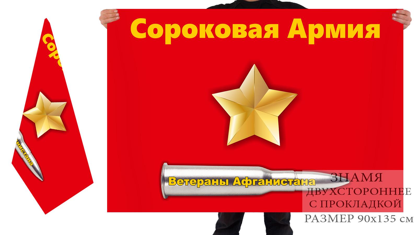Двусторонний флаг ветеранов 40 армии СССР в Афгане