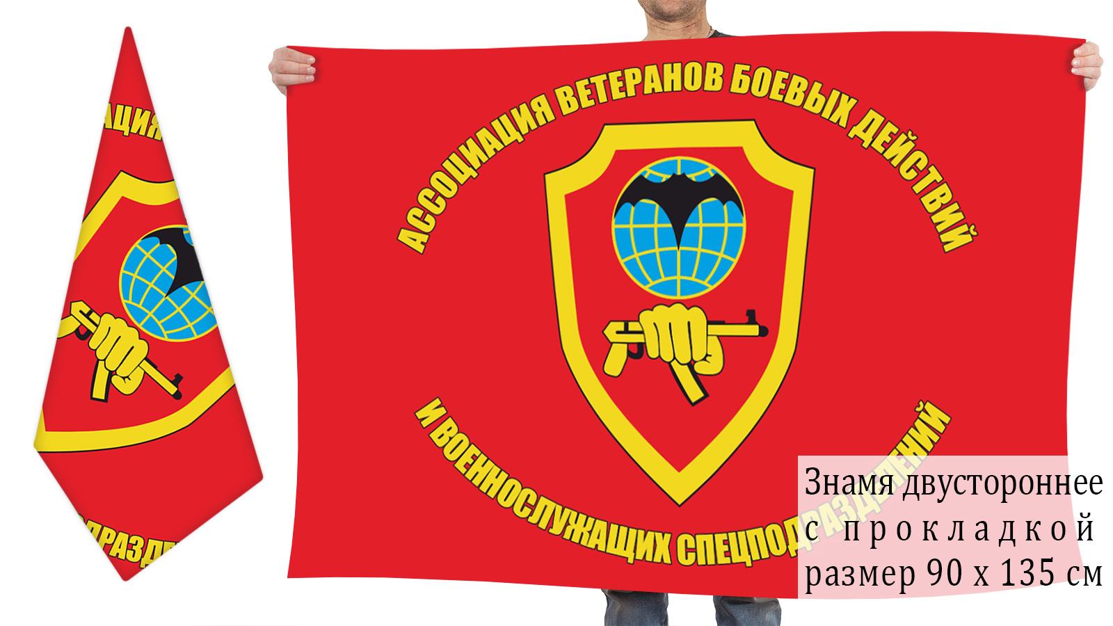 Двусторонний флаг ветеранов БД и военнослужащих спецподразделений