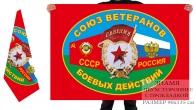 Двусторонний флаг ветеранов БД Советского Союза и России