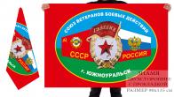 Двусторонний флаг ветеранов БД СССР и России
