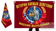 Двусторонний флаг ветеранов БД