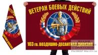 Двусторонний флаг ветеранов боевых действий 103 гв. ВДД