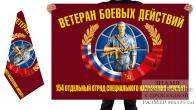 Двусторонний флаг ветеранов боевых действий 154 отдельного отряда спецназа
