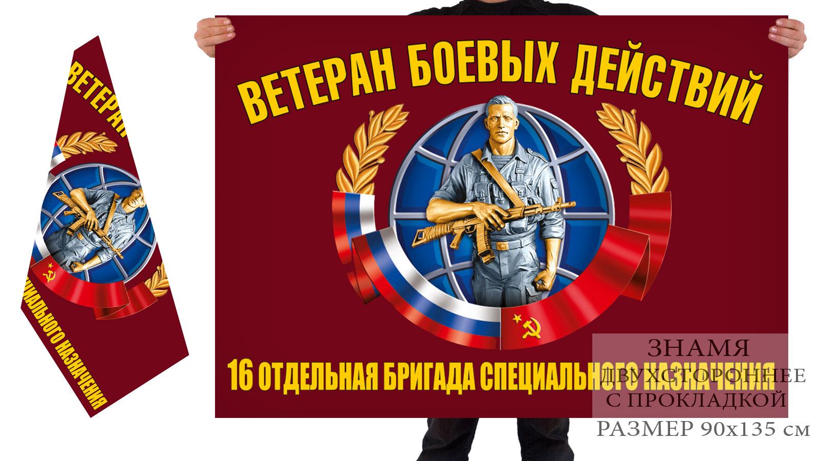 Двусторонний флаг ветеранов боевых действий 16 отдельной бригады спецназа