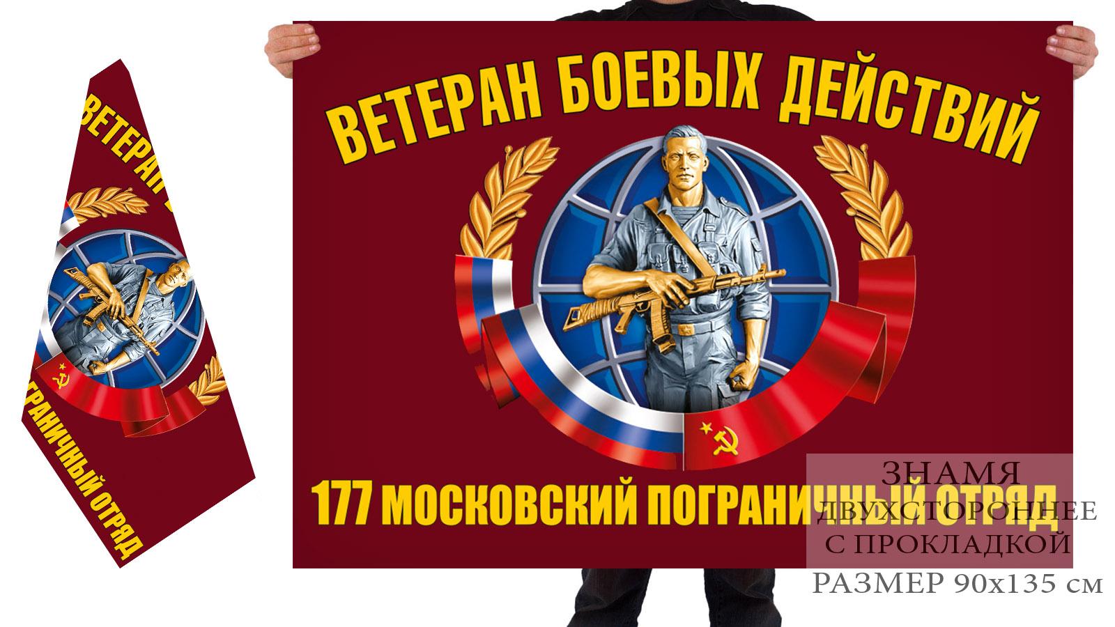 Двусторонний флаг ветеранов боевых действий 177 Московского погранотряда