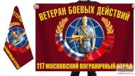 Двусторонний флаг ветеранов боевых действий 117 Московского погранотряда