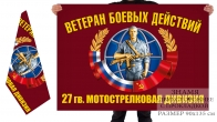 Двусторонний флаг ветеранов боевых действий 27 гв. мотострелковой дивизии