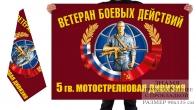 Двусторонний флаг ветеранов боевых действий 5 гв. мотострелковой дивизии