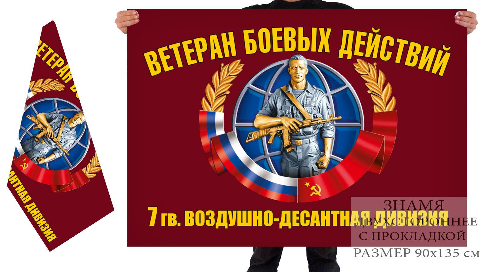 Двусторонний флаг ветеранов боевых действий 7 гв. ВДД