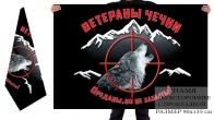 Двусторонний флаг ветеранов Чеченских войн