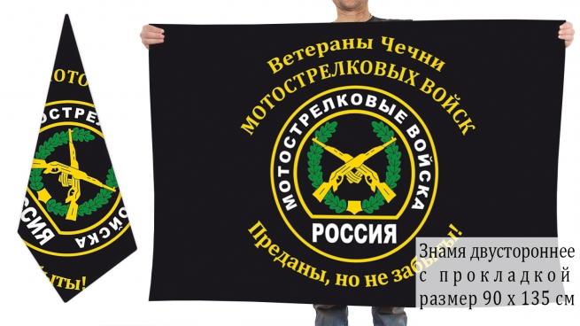 Двусторонний флаг ветеранов Чеченской войны мотострелковых войск