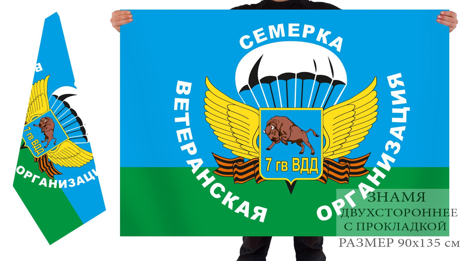 Двусторонний флаг ветеранов-десантников 7 ВДД