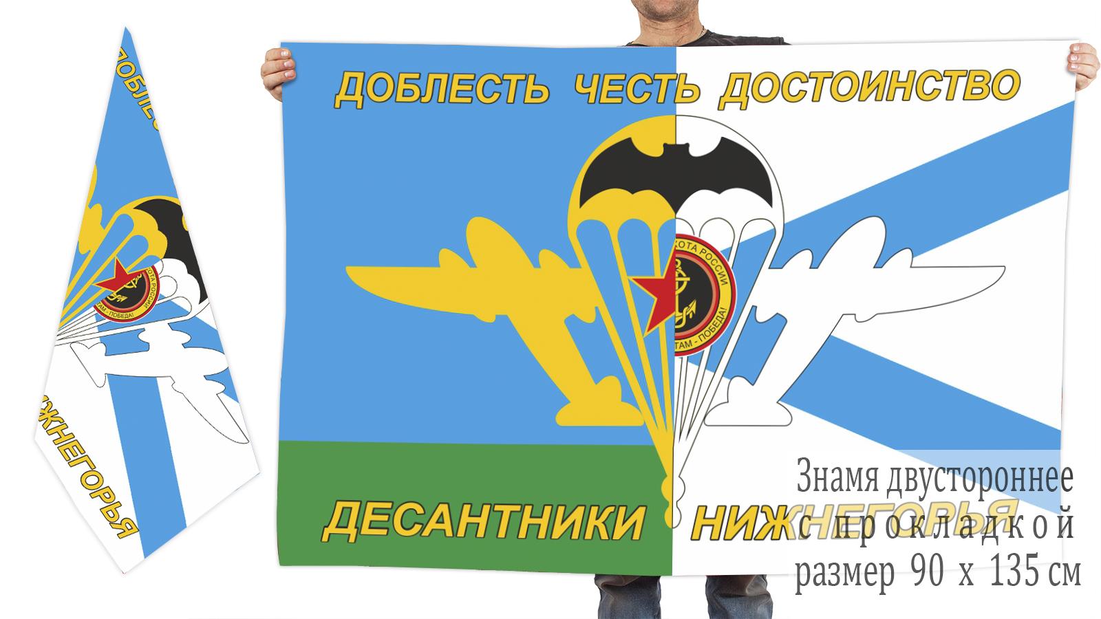 Двусторонний флаг ветеранов-десантников Нижнегорья