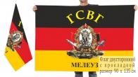 Двусторонний флаг ветеранов ГСВГ города Мелеуз