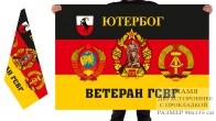 Двусторонний флаг ветеранов ГСВГ