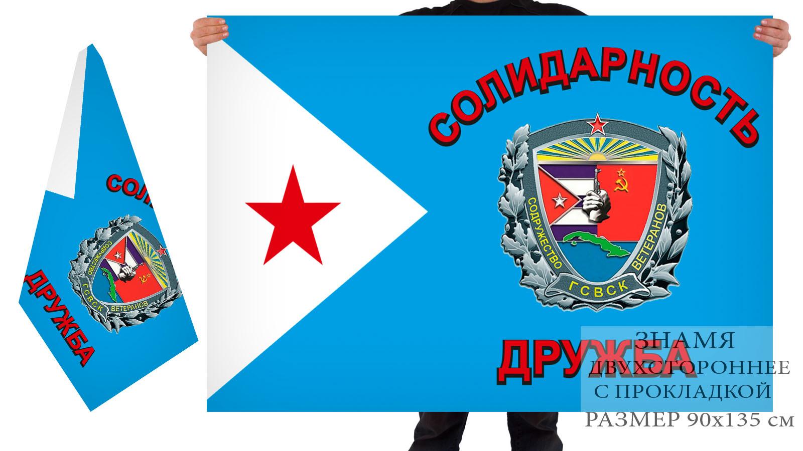 Двусторонний флаг ветеранов ГСВСК