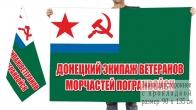 """Двусторонний флаг ветеранов Морчастей Погранвойк """"Донецкий экипаж"""""""