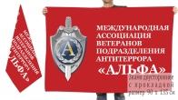 """Двусторонний флаг ветеранов подразделения антитеррора """"Альфа"""""""