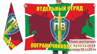 Двусторонний флаг ветеранов пограничных войск РФ