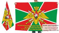 Двусторонний флаг ветеранов пограничных войск