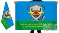 Двусторонний флаг ветеранов российских войск