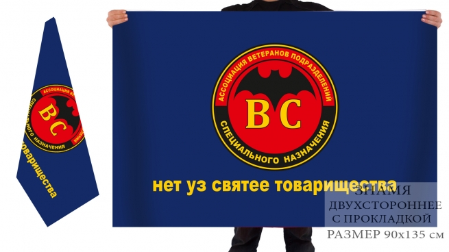 Двусторонний флаг ветеранов спецназа