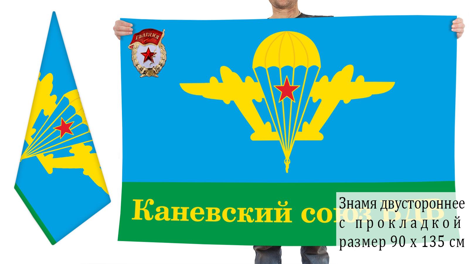 Двусторонний флаг ветеранов ВДВ Канева