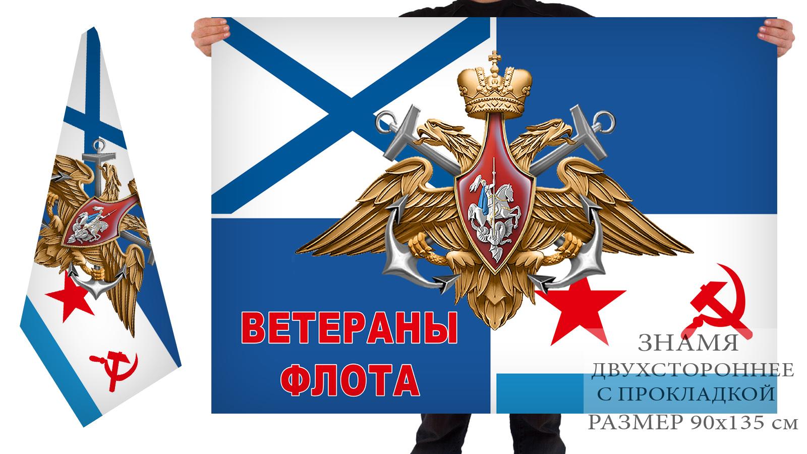 Двусторонний флаг ветеранов ВМФ