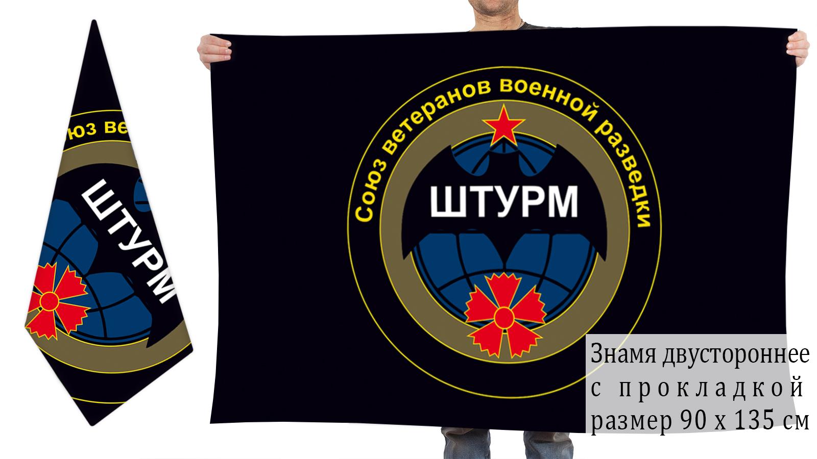 Двусторонний флаг ветеранов военной разведки