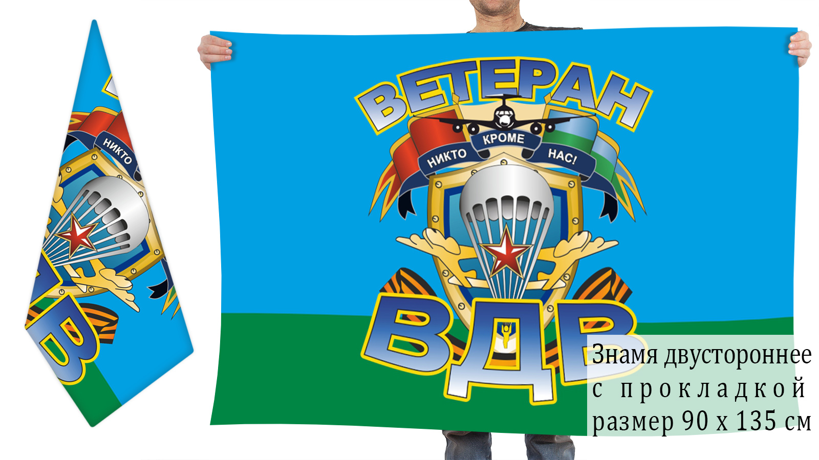 Двусторонний флаг ветеранов воздушного десанта