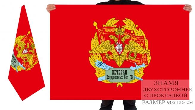 Двусторонний флаг ветеранов ВС России