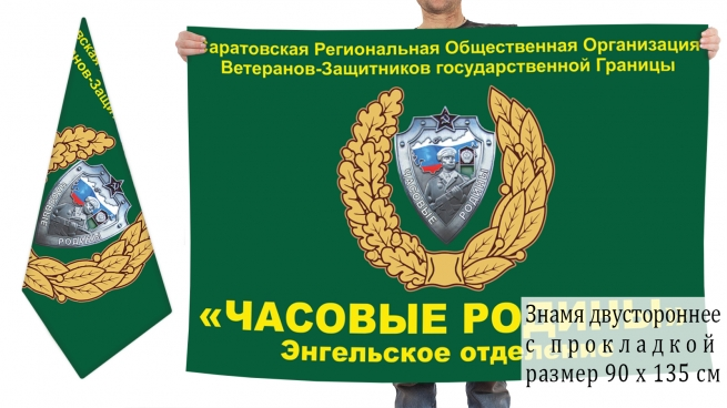 Двусторонний флаг Ветеранов-Защитников погранвойск