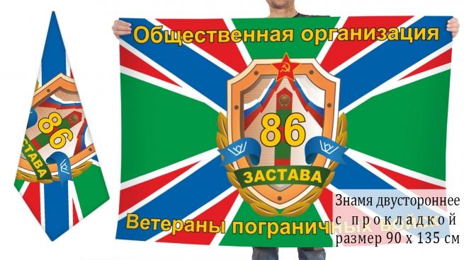 """Двусторонний флаг ветеранской организации пограничников """"86 застава"""""""