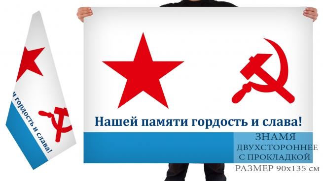 Двусторонний флаг ветерану ВМФ СССР