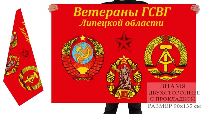 """Двусторонний флаг """"Ветераны ГСВГ Липецкой области"""""""