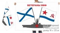Двусторонний флаг Ветераны ВМФ