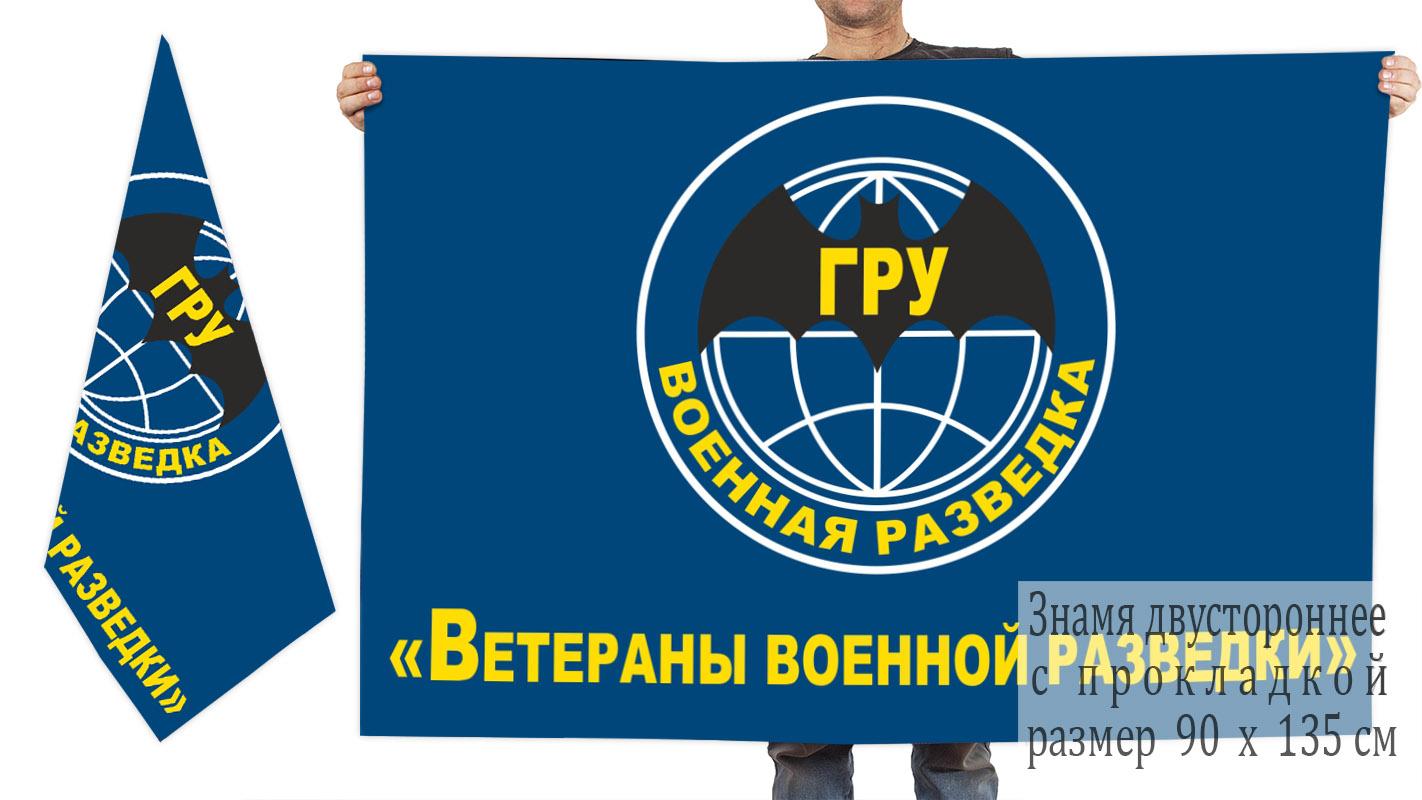 """Двусторонний флаг """"Ветераны Военной разведки"""""""