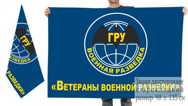 Двусторонний флаг Ветераны Военной разведки