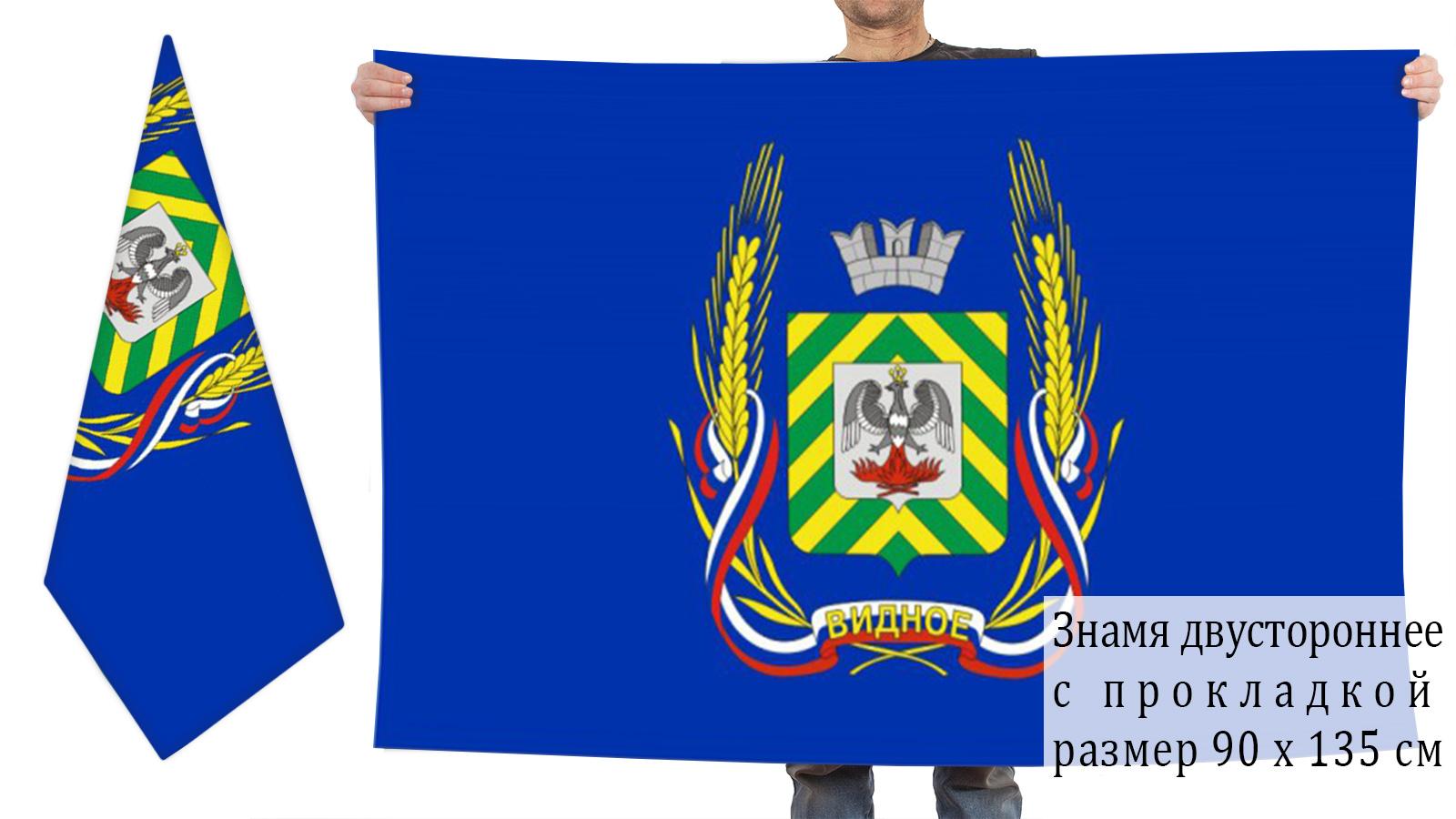 Двусторонний флаг Видного