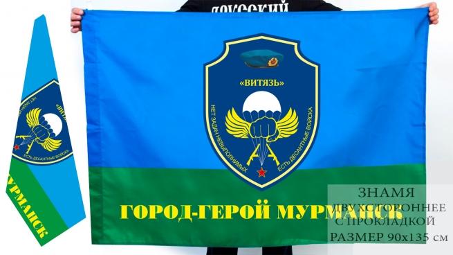 """Двусторонний флаг """"Витязь"""" Мурманск"""