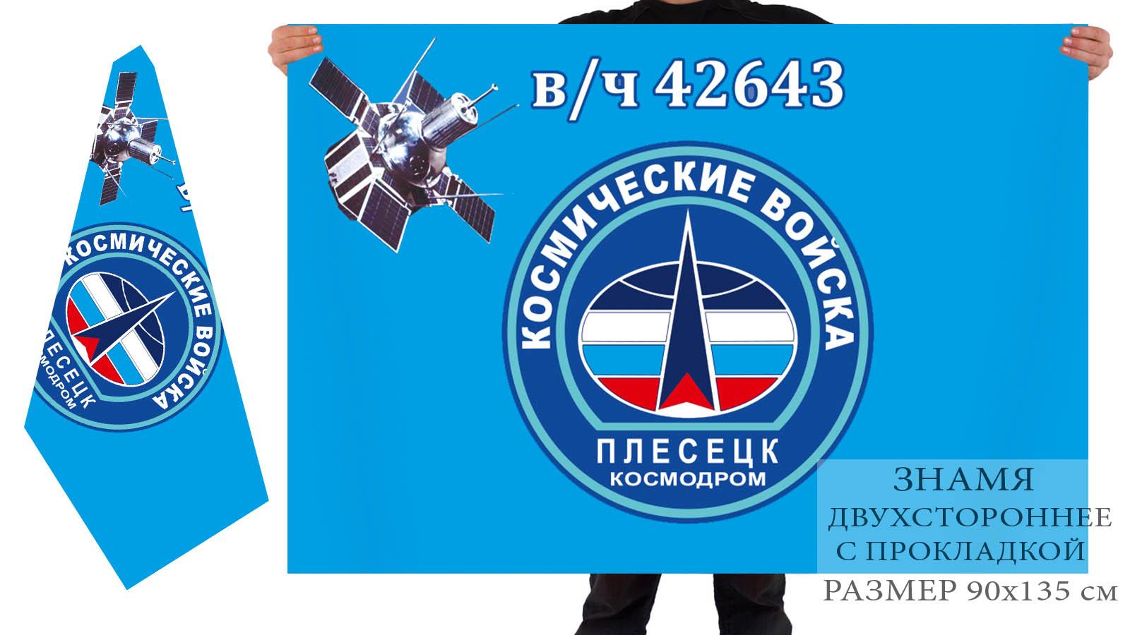 Двусторонний флаг ВКС Космодром Плесецк